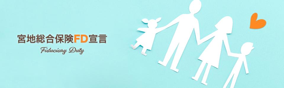 宮地総合保険のFD宣言